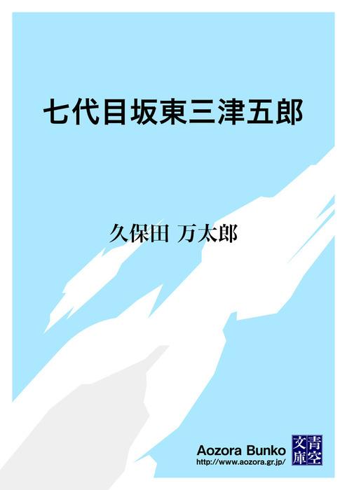 七代目坂東三津五郎拡大写真