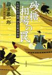 長崎奉行所秘録 伊立重蔵事件帖  砂糖相場の罠-電子書籍