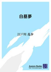 白昼夢-電子書籍