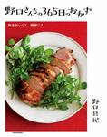 野口さんちの365日のおかず-電子書籍