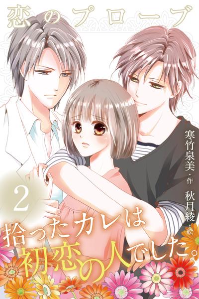 恋のプローブ~拾ったカレは初恋の人でした。2巻〈新たな恋の痛み〉-電子書籍