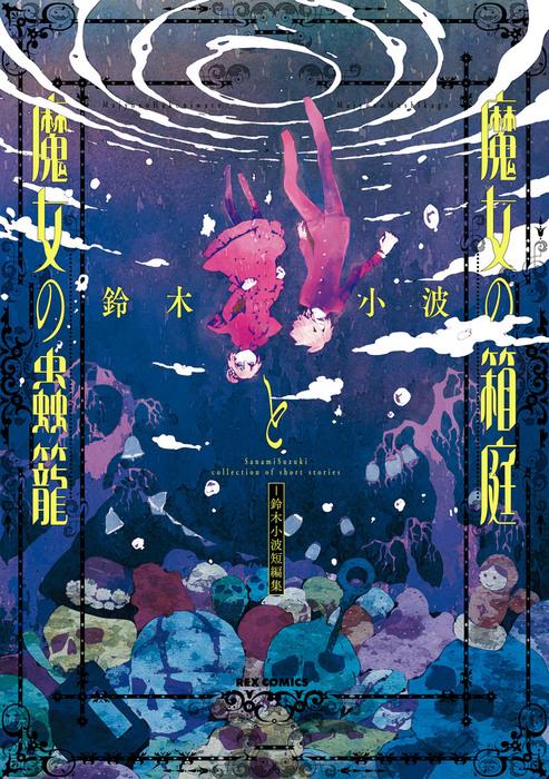 魔女の箱庭と魔女の蟲籠 -鈴木小波短編集拡大写真