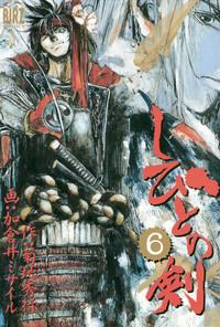 しびとの剣 (6)-電子書籍