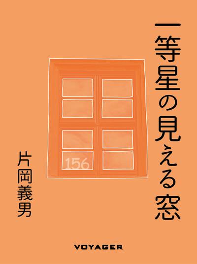 一等星の見える窓-電子書籍