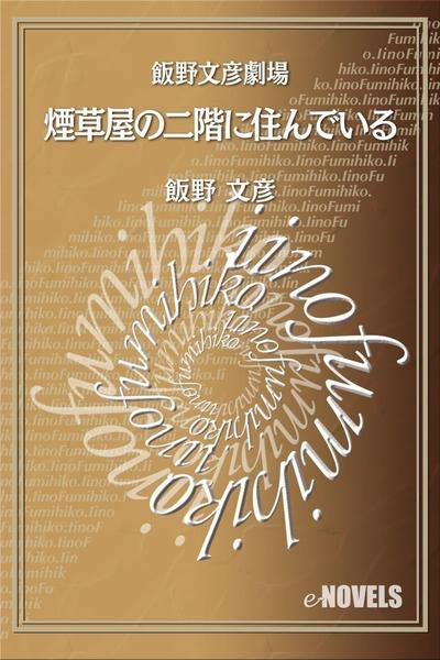 飯野文彦劇場 煙草屋の二階に住んでいる-電子書籍