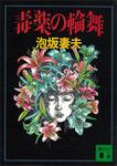 毒薬の輪舞-電子書籍