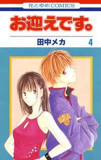 お迎えです。(花とゆめコミックス版) 4巻