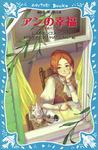 青い鳥文庫 アンの幸福 赤毛のアン(4)-電子書籍