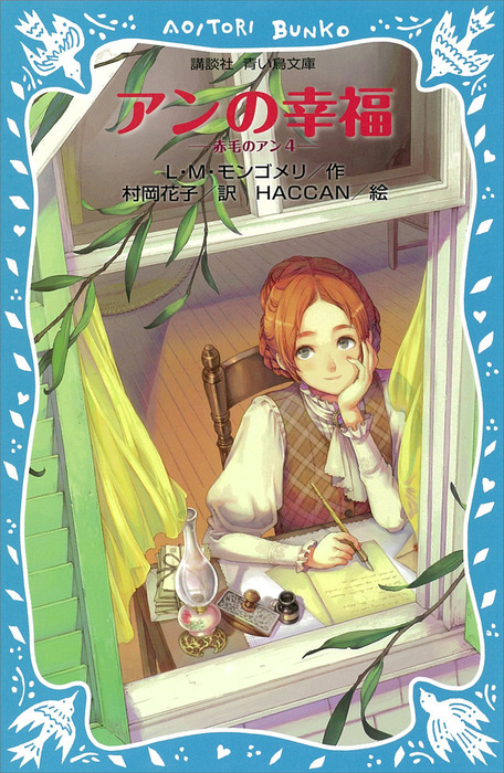 青い鳥文庫 アンの幸福 赤毛のアン(4)拡大写真