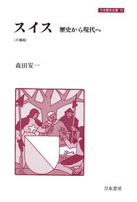 スイス 歴史から現代へ [三補版]-電子書籍