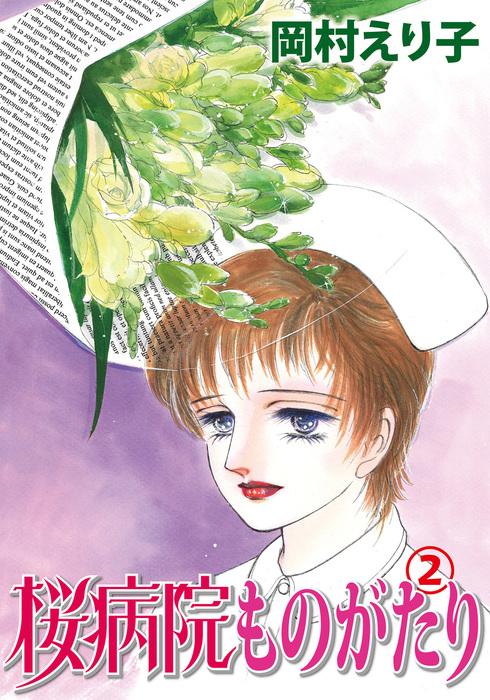 桜病院ものがたり 2-電子書籍-拡大画像