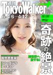 週刊 東京ウォーカー+ 2017年No.14 (4月5日発行)-電子書籍