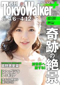 週刊 東京ウォーカー+ 2017年No.14 (4月5日発行)