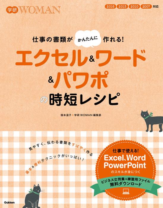 エクセル&ワード&パワポの時短レシピ 仕事の書類がかんたんにつくれる!拡大写真
