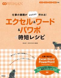エクセル&ワード&パワポの時短レシピ 仕事の書類がかんたんにつくれる!-電子書籍