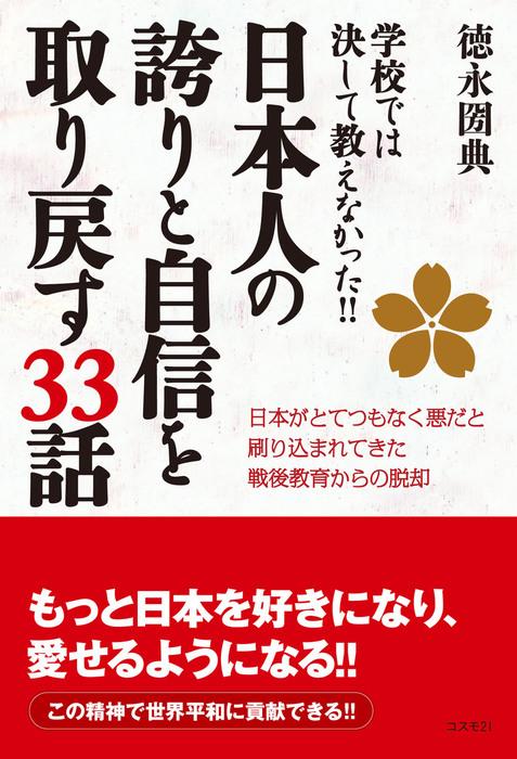 日本人の誇りと自信を取り戻す33話 学校では決して教えなかった!!/日本がとてつもなく悪だと刷り込まれてきた戦後教育からの脱却拡大写真