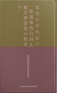 真実の古代史1  「新説邪馬台国と被差別部落の始まり」