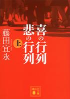 「喜の行列 悲の行列(講談社文庫)」シリーズ