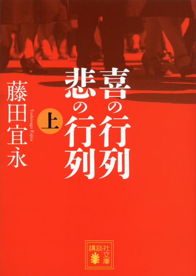 喜の行列 悲の行列 上-電子書籍