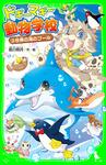 ドギーマギー動物学校(3) 世界の海のプール-電子書籍