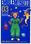 ドラゴンクエスト列伝 ロトの紋章 完全版 3巻-電子書籍
