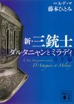 新・三銃士 ダルタニャンとミラディ〈青年編〉-電子書籍