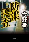 防諜捜査-電子書籍