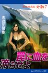 秘密特務官・女豹(7) 罠に血を滴らせよ-電子書籍