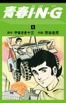 青春I・N・G (1)-電子書籍
