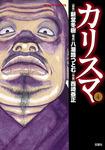 カリスマ / 4-電子書籍