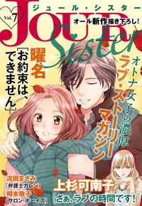 JOUR Sister / 7-電子書籍