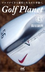 ゴルフプラネット 第43巻 ~用具が先か、技術が先か、ゴルフを考える~-電子書籍