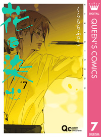 花に染む 7-電子書籍