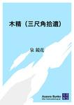 木精(三尺角拾遺)-電子書籍
