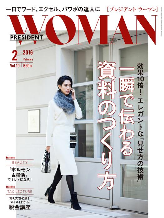 PRESIDENT WOMAN 2016年2月号拡大写真