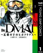 「Dr.DMAT~瓦礫の下のヒポクラテス~」シリーズ