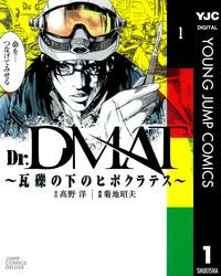 Dr.DMAT~瓦礫の下のヒポクラテス~ 1