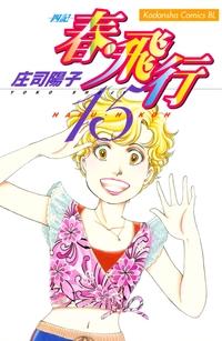 春・飛行(15)