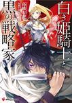 白き姫騎士と黒の戦略家-電子書籍
