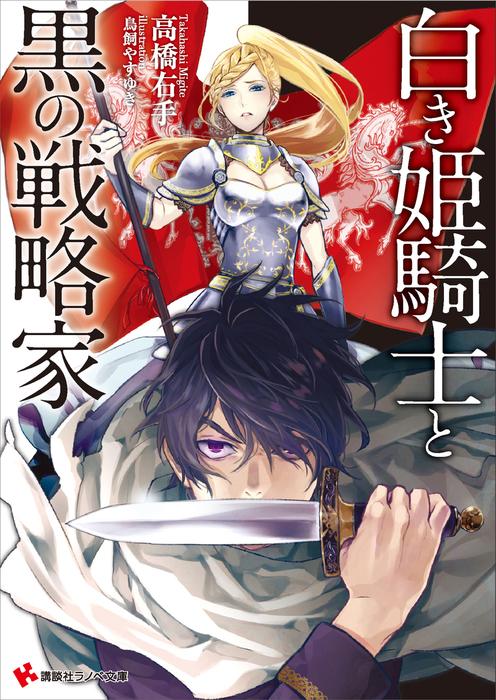 白き姫騎士と黒の戦略家-電子書籍-拡大画像