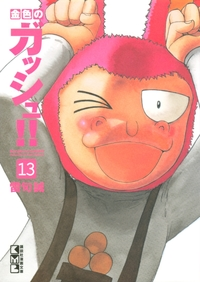 金色のガッシュ!!(13)-電子書籍
