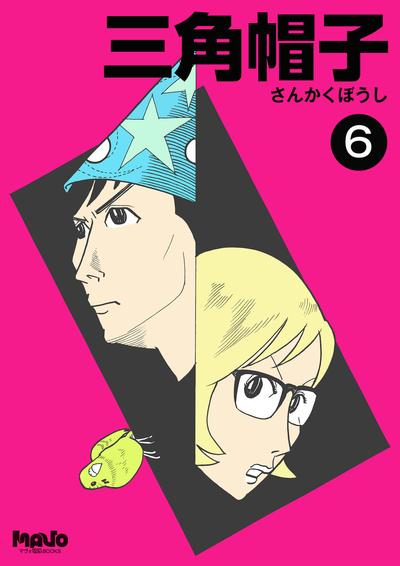 三角帽子 6-電子書籍