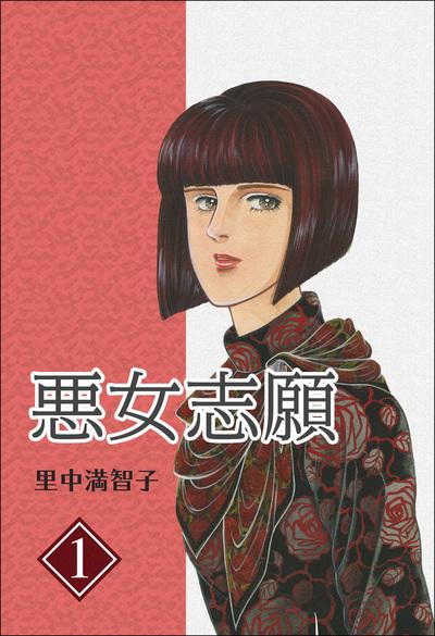 悪女志願 1巻-電子書籍