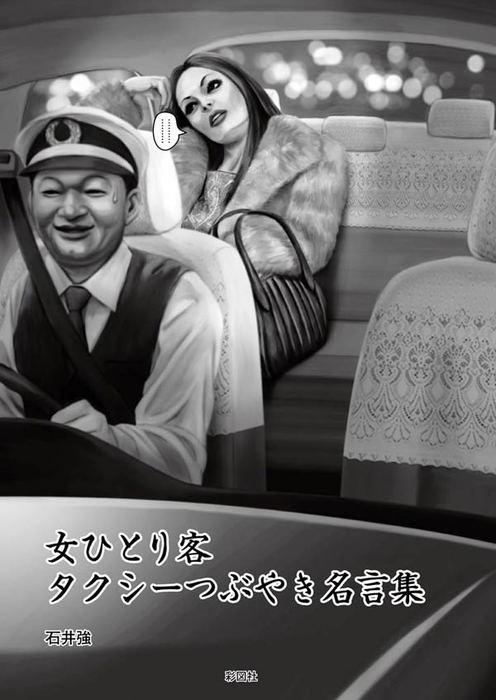女ひとり客 タクシーつぶやき名言集拡大写真