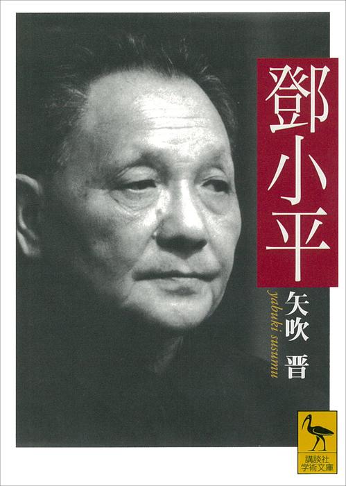 トウ小平-電子書籍-拡大画像
