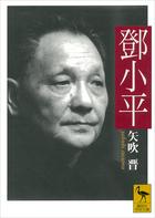 「トウ小平(講談社現代新書)」シリーズ