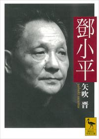 トウ小平-電子書籍