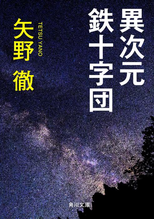 異次元鉄十字団拡大写真