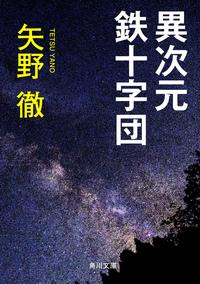 異次元鉄十字団-電子書籍