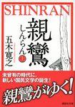 親鸞(しんらん)(上) 【五木寛之ノベリスク】-電子書籍
